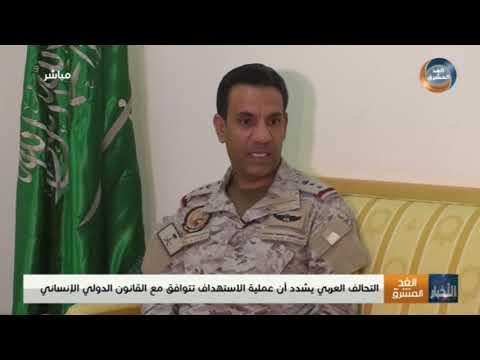 التحالف العربي يدمر مخزنًا للطائرات بدون طيار لمليشيا الحوثي في صنعاء