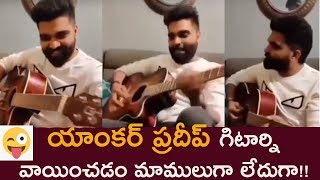 Anchor Pradeep Machiraju Making Fun With Guitar ప్రదీప్ ఎక్కడ ఉంటే అక్కడ ఎంటర్టైన్మెంట్ పక్క ఇస్తాడు - RAJSHRITELUGU