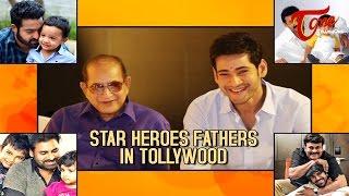 Star Heroes Fathers in Tollywood || #PawanKalyan #Nagarjuna #MaheshBabu - TELUGUONE