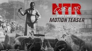 NTR Biopic First Look Motion Teaser | #NBK103 | Balakrishna | Teja | MM Keeravani | Fan Made | TFPC - TFPC