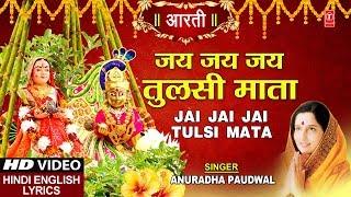 तुलसी विवाह Special I जय जय जय तुलसी माता I Jai Jai Jai Tulsi Mata I ANURADHA PAUDWAL I HD Video - TSERIESBHAKTI