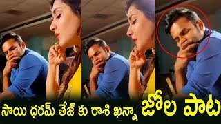 Sai Dharam Tej Sleeping When Rashi Khanna Singing Very Seriously - RAJSHRITELUGU