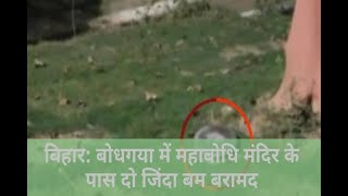 In Graphics: Bihar: two explosive found outside mahabodhi temple in bodhgaya - ABPNEWSTV