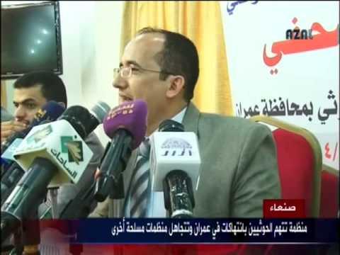 منظمة تتهم الحوثيين بانتهاكات في عمران و تتجاهل منظمات مسلحة اخرى 31-08-2014