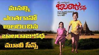 మనల్ని ఎంతగానో అలరించిన బాలరాజు కథ మూవీ సీన్స్   Ultimate Movie Scenes   TeluguOne - TELUGUONE