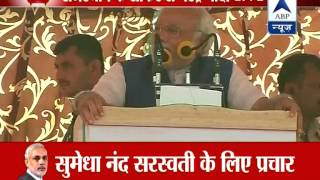 Narendra Modi addresses rally in Rajasthan' Sikar - ABPNEWSTV