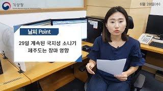 [날씨터치Q] 2017년 06월 28일_계속된 국지성 소나기... 제주도는 장마 영향