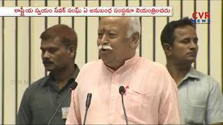 RSS Chief Mohan Bhagwat Opens RSS Outreach Event | Says RSS Not Dictatorial | CVR NEWS - CVRNEWSOFFICIAL