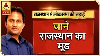 Bharat Yatra- Part 2: Watch desh ka mood from Rajasthan's Bharatpur and Dausa - ABPNEWSTV
