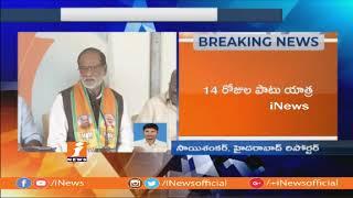 నేటి నుంచి తెలంగాణ బీజేపీ జనచైతన్య యాత్ర, యాదాద్రి జిల్లా నుంచి ప్రారంభం   Telangana BJP   iNews - INEWS
