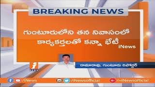 BJP Leader Kanna laxmiNarayana To Join YSRCP? | iNews - INEWS