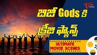 క్రేజీ గాడ్స్ కి యమ క్రేజీ ఫ్యాన్స్ | Ultimate Movie Scenes | TeluguOne - TELUGUONE