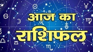 Horoscope Today 16 february 2019; आज का राशिफल; Scorpio, Sagittarius, Libra, Gemini, Cancer, Aries - ITVNEWSINDIA