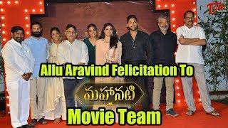 Allu Aravind Felicitation To Mahanati Movie Team || TeluguOne - TELUGUONE