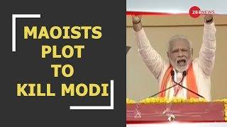 Maoists were conspiring to kill Modi: Pune Police in Elgar Parishad chargesheet - ZEENEWS