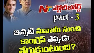 What is the Future of Indian National Congress...? || Story Board || Part 03 || NTV - NTVTELUGUHD