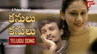 KANULU KANULU | Telugu Song | Palan | Pravarsh | Parinitha | Naveen Raj | TeluguOne - TELUGUONE