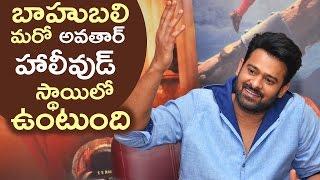 Prabhas About Karan Johar Comments On Baahubali Movie | Baahubali Looks Like Avatar | TFPC - TFPC