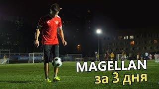Обучение трюку MAGELLAN , ОТВЕТЫ на ВОПРОСЫ