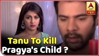 Kumkum Bhagya : Tanu to Kill Pragya's child? - ABPNEWSTV