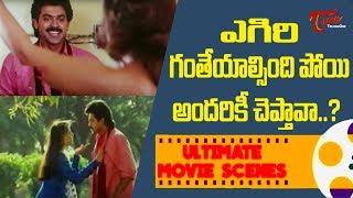 ఎగిరి గంతేయాల్సింది పోయి అందరికి చెప్తావా..? | Victory Venkatesh Ultimate Movie Scene | TeluguOne - TELUGUONE
