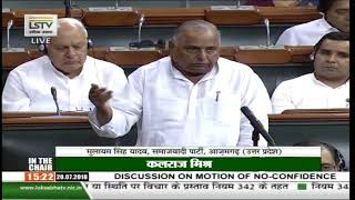 Mulayam Yadav Speech In Lok Sabha | No-Confidence Motion In Parliament |Monsoon Session| iNews - INEWS