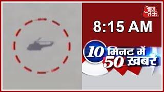 10 मिनट 50 खबरें: पुंछ में दिखे पाकिस्तान के हेलीकाप्टर - AAJTAKTV