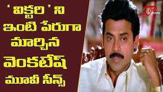 Victory Venkatesh All TIme Hit Movie Scenes | Ultimate Movie Scenes | TeluguOne - TELUGUONE