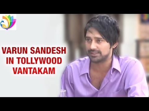 Varun sandesh in tollywood vantakam