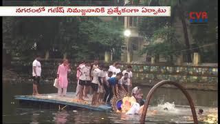ప్రచారానికి నోచుకోని వినాయక నిమజ్జన కొలనులు | Ganesh Immersion Ponds In Hyderabad | CVR NEWS - CVRNEWSOFFICIAL