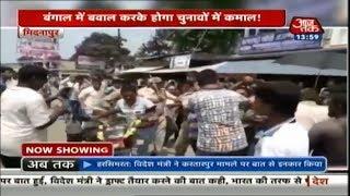 पश्चिम बंगाल में BJP और TMC कार्यकर्ताओं के बीच झड़प | Breaking News - AAJTAKTV