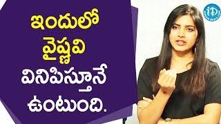 ఇందులో వైష్ణవి వినిపిస్తూనే ఉంటుంది - Actress Pavani || Talking Movies With iDream - IDREAMMOVIES