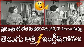 తెలుగు అత్త Vs ఇంగ్లీష్ కోడలు | Suryakantham Telugu Movie Comedy Scenes Back To Back | NavvulaTV - NAVVULATV