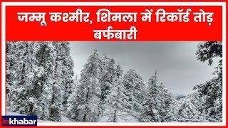Winters 2019: जम्मू कश्मीर, शिमला में रिकॉर्ड तोड़ बर्फबारी - ITVNEWSINDIA