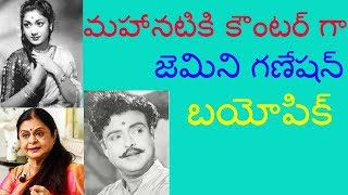 Mahanati Counter : Documentary On Gemini Ganesan Life | 'మహానటి'కి కౌంటర్ - RAJSHRITELUGU