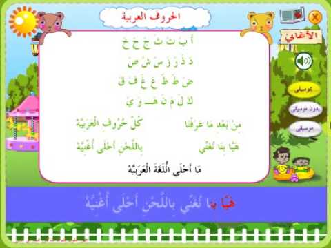 www.arabic-teacher.com . songs.  .  
