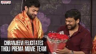 Chiranjeevi Felicitates Tholi Prema Movie Team | Varun Tej, Raashi Khanna | Thaman S | Venky Atluri - ADITYAMUSIC