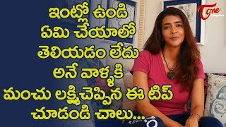 Manchu Lakshmi Gives Tips to Public #StayHome #StaySafe | TeluguOne - TELUGUONE