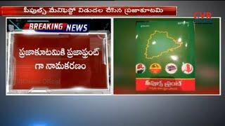 ప్రజాకూటమి మేనిఫెస్టో : Mahakutami Released Common Manifesto | CVR News - CVRNEWSOFFICIAL