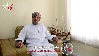 الفاضل/ ناصر بن سالم الصوافي في دقيقة عمانية يتحدث عن