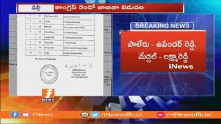 Congress Party Releases Second List of Candidates Today | Telangana Elections 2018 | iNews - INEWS