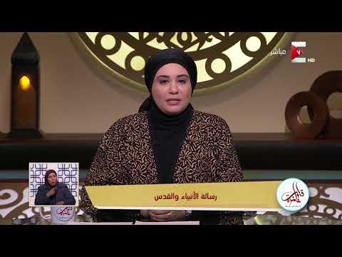 قلوب عامرة - سِير الأنبياء الكرام في منطقة شبه الجزيرة العربية