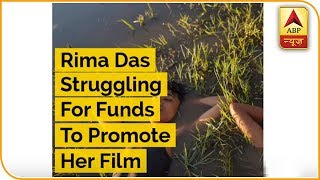 Rima Das Struggling For Funds To Promote Her Film - ABPNEWSTV