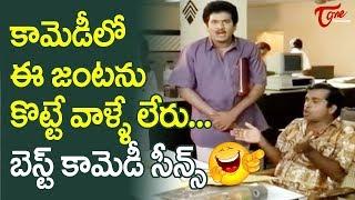 Rajendra Prasad And Brahmanandam Best Comedy Scenes | Telugu Comedy Videos | TeluguOne - TELUGUONE