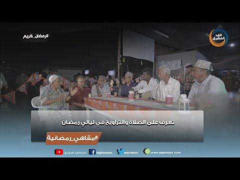 مقاهي رمضانية | تعرف على الصلاة والتراويح في ليالي رمضان