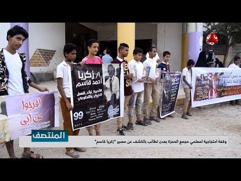وقفة احتجاجية لمعلمي مجمع الحمزة في #عدن تطالب بالكشف عن مصير
