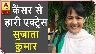 'English Vinglish' actress Sujata Kumar diagnosed with cancer again; battling for life in - ABPNEWSTV