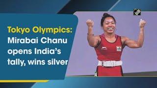 video : Tokyo 2020 - मीराबाई चानू ने Weightlifting महिला 49 किलोग्राम वर्ग में जीता Silver Medal