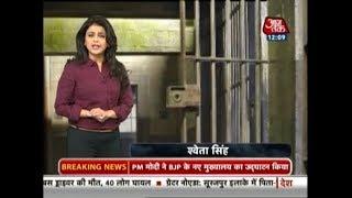 Adhbhut Akalpniye Avishwasaniye | A Journey Through India's Most Mysterious Prisons - AAJTAKTV