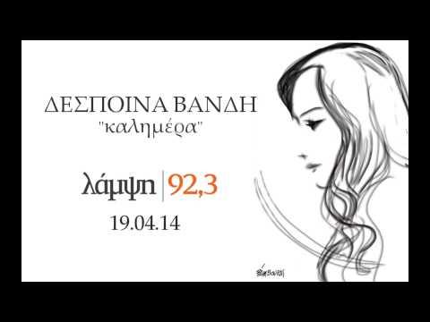 Δέσποινα Βανδή - Καλημέρα | Έρχεται ΑΠΟΚΛΕIΣΤΙΚΑ στον ΛΑΜΨΗ 92,3! (teaser)